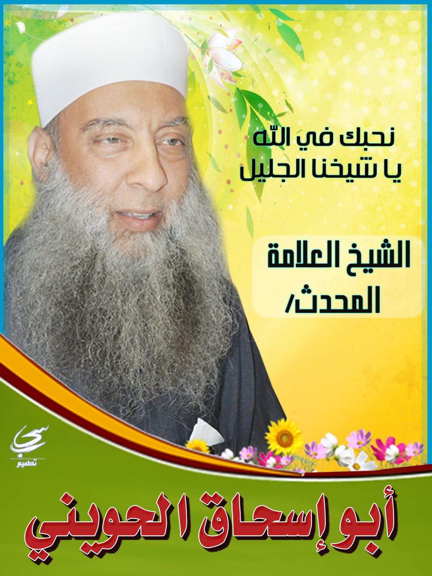 الشيخ ابو اسحاق الحوينى